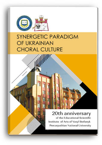 Cover for SYNERGETIC PARADIGM OF UKRAINIAN CHORAL CULTURE