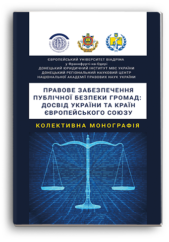 Cover for LEGAL SUPPORT OF PUBLIC SAFETY OF COMMUNITIES: THE EXPERIENCE OF UKRAINE AND COUNTIES OF THE EUROPEAN UNION