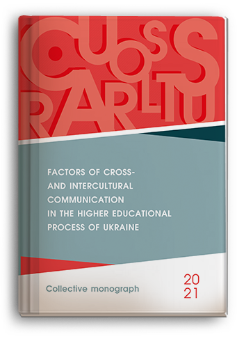 Cover for FACTORS OF CROSS- AND INTERCULTURAL COMMUNICATION IN THE HIGHER EDUCATIONAL PROCESS OF UKRAINE: collective monograph