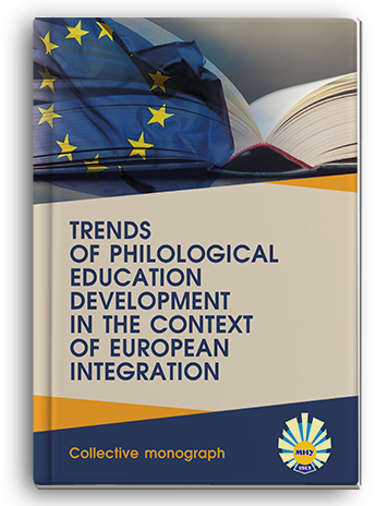 Cover for TRENDS OF PHILOLOGICAL EDUCATION DEVELOPMENT IN THE CONTEXT OF EUROPEAN INTEGRATION: collective monograph