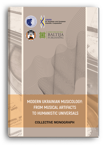 Cover for MODERN UKRAINIAN MUSICOLOGY: FROM MUSICAL ARTIFACTS TO HUMANISTIC UNIVERSALS