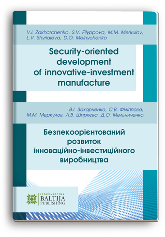Cover for SECURITY-ORIENTED DEVELOPMENT OF INNOVATIVE-INVESTMENT MANUFACTURE