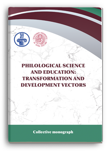 Cover for PHILOLOGICAL SCIENCE AND EDUCATION: TRANSFORMATION AND DEVELOPMENT VECTORS