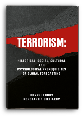 Cover for TERRORISM: HISTORICAL, SOCIAL, CULTURAL AND PSYCHOLOGICAL PREREQUISITES OF GLOBAL FORECASTING: monograph