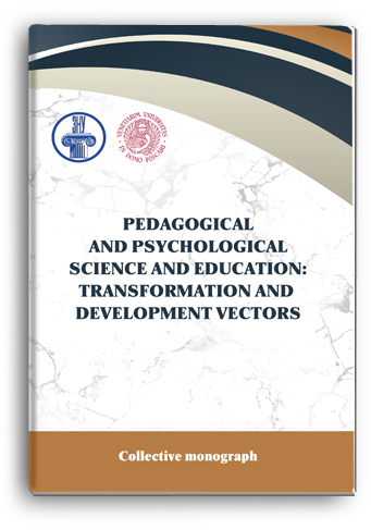 Cover for PEDAGOGICAL AND PSYCHOLOGICAL SCIENCE AND EDUCATION: TRANSFORMATION AND DEVELOPMENT VECTORS