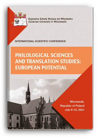 Cover for PHILOLOGICAL SCIENCES AND TRANSLATION STUDIES: EUROPEAN POTENTIAL
