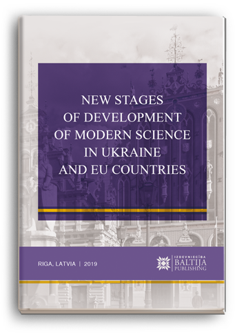 Cover for NEW STAGES OF DEVELOPMENT OF MODERN SCIENCE IN UKRAINE AND EU COUNTRIES: Monograph / edited by authors. – 2nd ed.