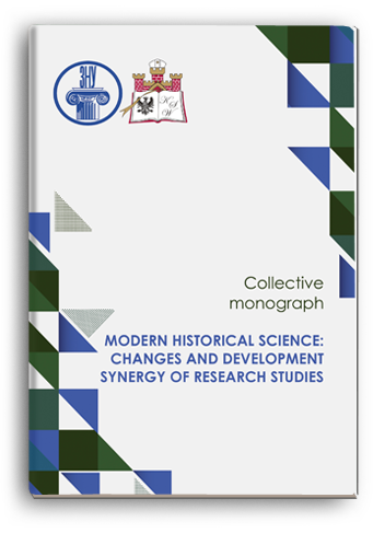 Cover for MODERN HISTORICAL SCIENCE: CHANGES AND DEVELOPMENT SYNERGY OF RESEARCH STUDIES