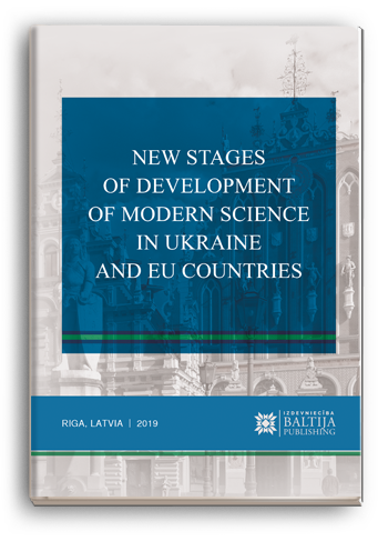 Cover for NEW STAGES OF DEVELOPMENT OF MODERN SCIENCE IN UKRAINE AND EU COUNTRIES: Monograph / edited by authors. – 3rd ed.