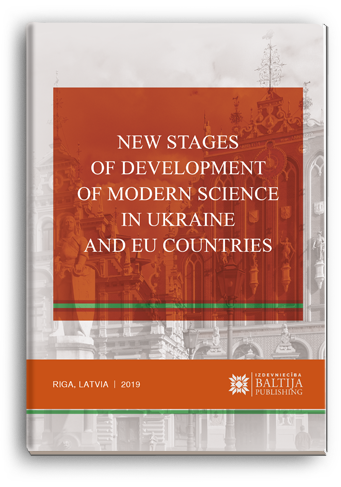 Cover for NEW STAGES OF DEVELOPMENT OF MODERN SCIENCE IN UKRAINE AND EU COUNTRIES: Monograph / edited by authors. – 4th ed.