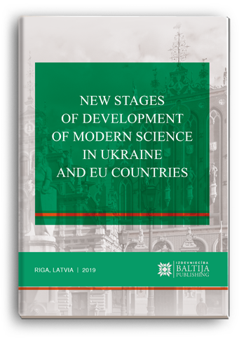 Cover for NEW STAGES OF DEVELOPMENT OF MODERN SCIENCE IN UKRAINE AND EU COUNTRIES: Monograph / edited by authors. – 5th ed.