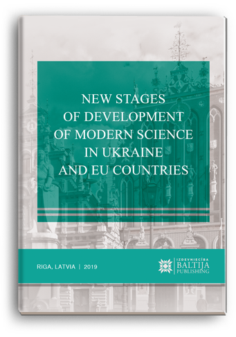 Cover for NEW STAGES OF DEVELOPMENT OF MODERN SCIENCE IN UKRAINE AND EU COUNTRIES: Monograph / edited by authors. – 7th ed.