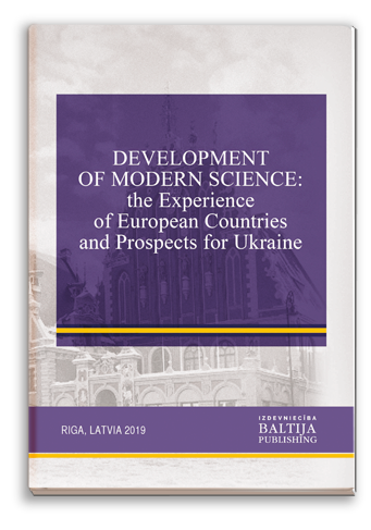 Cover for DEVELOPMENT OF MODERN SCIENCE: THE EXPERIENCE OF EUROPEAN COUNTRIES AND PROSPECTS FOR UKRAINE: Monograph / edited by authors. – 1st ed.