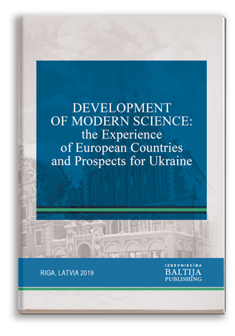 Cover for DEVELOPMENT OF MODERN SCIENCE: THE EXPERIENCE OF EUROPEAN COUNTRIES AND PROSPECTS FOR UKRAINE: Monograph / edited by authors. – 2nd ed.