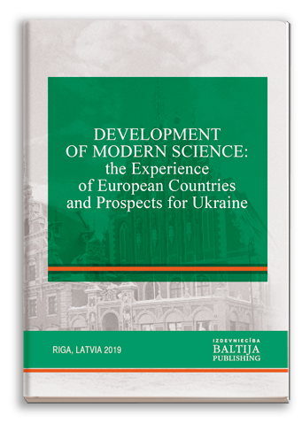 Cover for DEVELOPMENT OF MODERN SCIENCE: THE EXPERIENCE OF EUROPEAN COUNTRIES AND PROSPECTS FOR UKRAINE: Monograph / edited by authors. – 3rd ed.