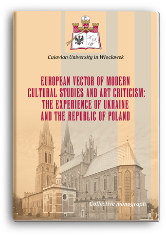 Cover for EUROPEAN VECTOR OF MODERN CULTURAL STUDIES AND ART CRITICISM: THE EXPERIENCE OF UKRAINE AND THE REPUBLIC OF POLAND
