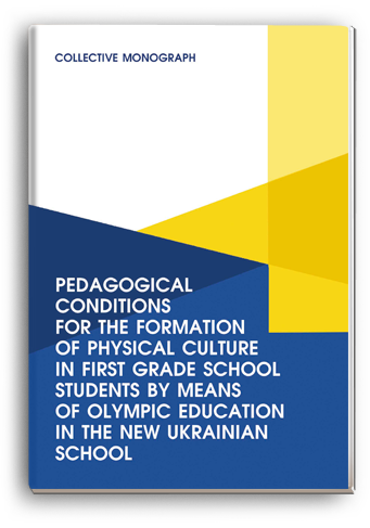 Cover for PEDAGOGICAL CONDITIONS FOR THE FORMATION OF PHYSICAL CULTURE IN FIRST GRADE SCHOOL STUDENTS BY MEANS OF OLYMPIC EDUCATION IN THE NEW UKRAINIAN SCHOOL: сollective monograph