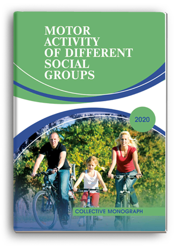 Cover for MOTOR ACTIVITY OF DIFFERENT SOCIAL GROUPS: сollective monograph