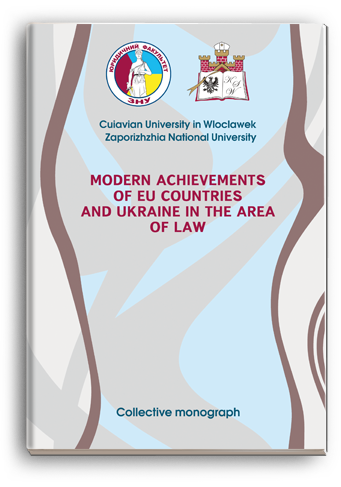 Cover for MODERN ACHIEVEMENTS OF EU COUNTRIES AND UKRAINE IN THE AREA OF LAW