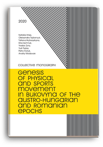 Cover for GENESIS OF PHYSICAL AND SPORTS MOVEMENT IN BUKOVYNA OF THE AUSTRO-HUNGARIAN AND ROMANIAN EPOCHS: сollective monograph