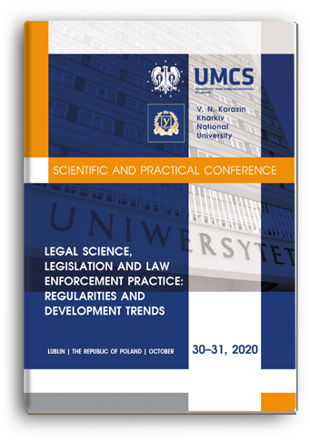Cover for LEGAL SCIENCE, LEGISLATION AND LAW ENFORCEMENT PRACTICE: REGULARITIES AND DEVELOPMENT TRENDS