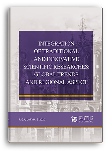 Cover for INTEGRATION OF TRADITIONAL AND INNOVATIVE SCIENTIFIC RESEARCHES: GLOBAL TRENDS AND REGIONAL ASPECT: monograph / edited by authors. – 1st ed.