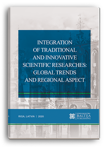Cover for INTEGRATION OF TRADITIONAL AND INNOVATIVE SCIENTIFIC RESEARCHES: GLOBAL TRENDS AND REGIONAL ASPECT: monograph / edited by authors. – 2nd ed.