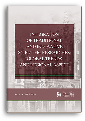 Cover for INTEGRATION OF TRADITIONAL AND INNOVATIVE SCIENTIFIC RESEARCHES: GLOBAL TRENDS AND REGIONAL ASPECT: monograph / edited by authors. – 3rd ed.