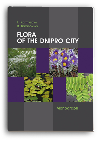 Cover for FLORA OF THE DNIPRO CITY: monograph