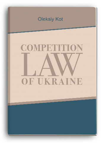 Cover for COMPETITION LAW OF UKRAINE: monograph