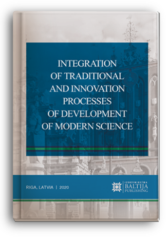 Cover for INTEGRATION OF TRADITIONAL AND INNOVATION PROCESSES OF DEVELOPMENT OF MODERN SCIENCE: monograph / edited by authors. – 2nd ed.