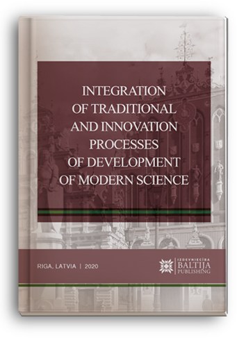 Cover for INTEGRATION OF TRADITIONAL AND INNOVATION PROCESSES OF DEVELOPMENT OF MODERN SCIENCE: monograph / edited by authors. – 3rd ed.