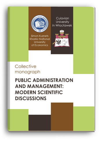 Cover for PUBLIC ADMINISTRATION AND MANAGEMENT: MODERN SCIENTIFIC DISCUSSIONS