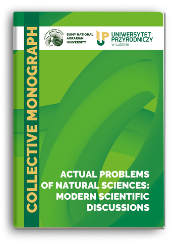 Cover for ACTUAL PROBLEMS OF NATURAL SCIENCES: MODERN SCIENTIFIC DISCUSSIONS