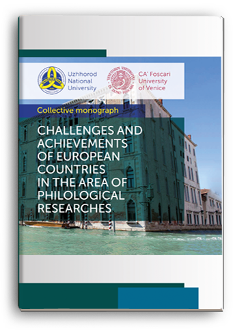 Cover for CHALLENGES AND ACHIEVEMENTS OF EUROPEAN COUNTRIES IN THE AREA OF PHILOLOGICAL RESEARCHES